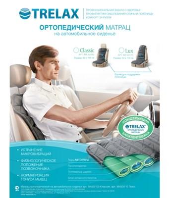 Trelax МА50/110 LUX, Ортопедический матрас на автомобильное сиденье - фото 4063