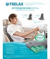 Trelax МА50/110 LUX, Ортопедический матрас на автомобильное сиденье