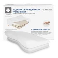 Luomma F515 (высота от 5 до 14 см) - Ортопедическая подушка с эффектом памяти с регулировкой высоты (трёхслойная)